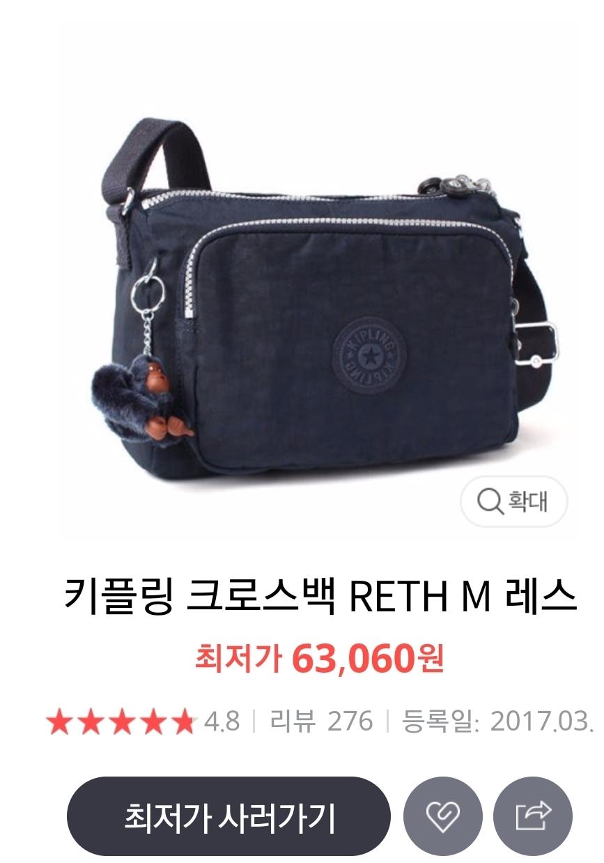 키플링 크로스백(검정)