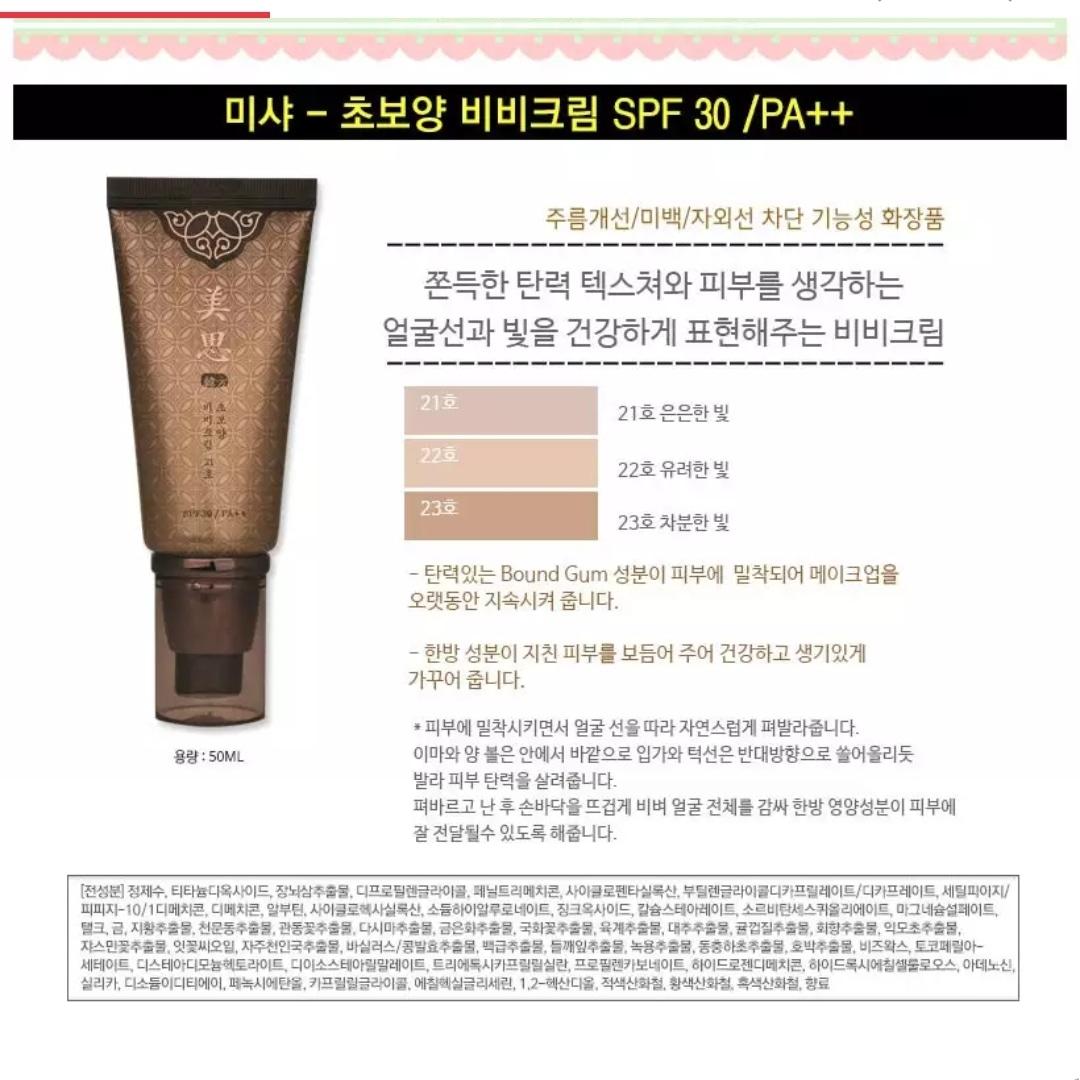 화장품 미샤 초보양 비비크림 23호