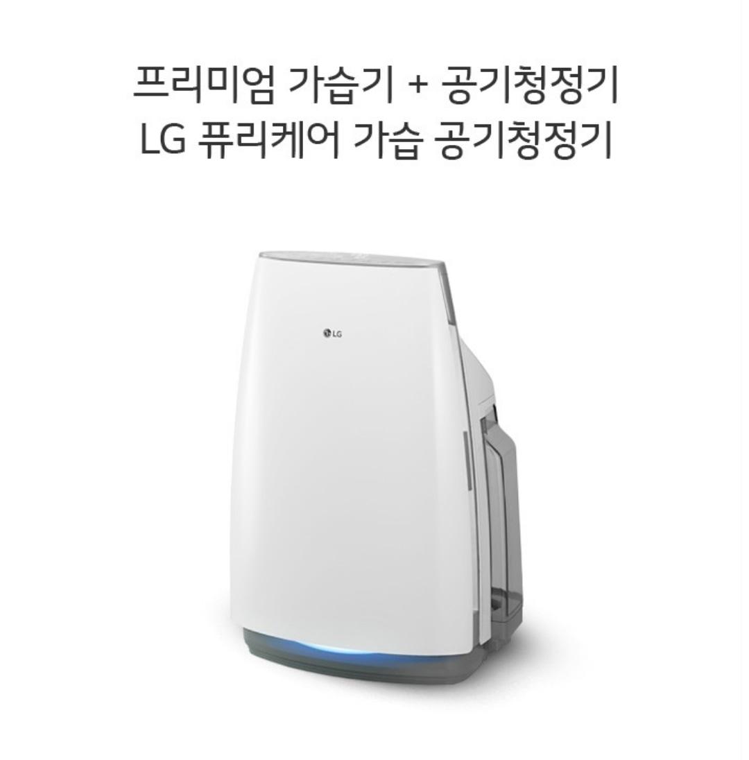 LG 가습기공기청정기