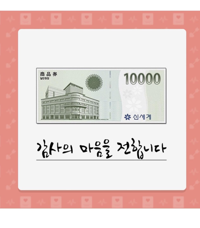 신세계 상품권 기프티콘 10000원 권 2장