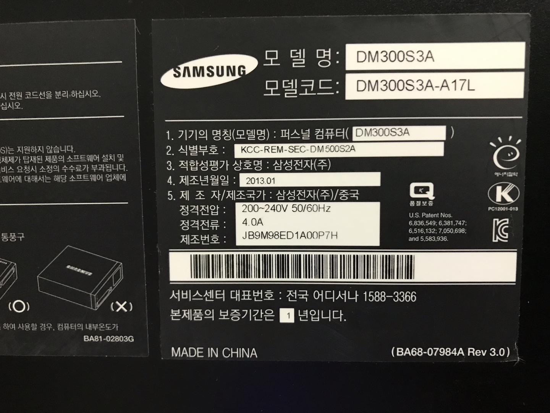 삼성 Dm300S3A-A17L 팝니다