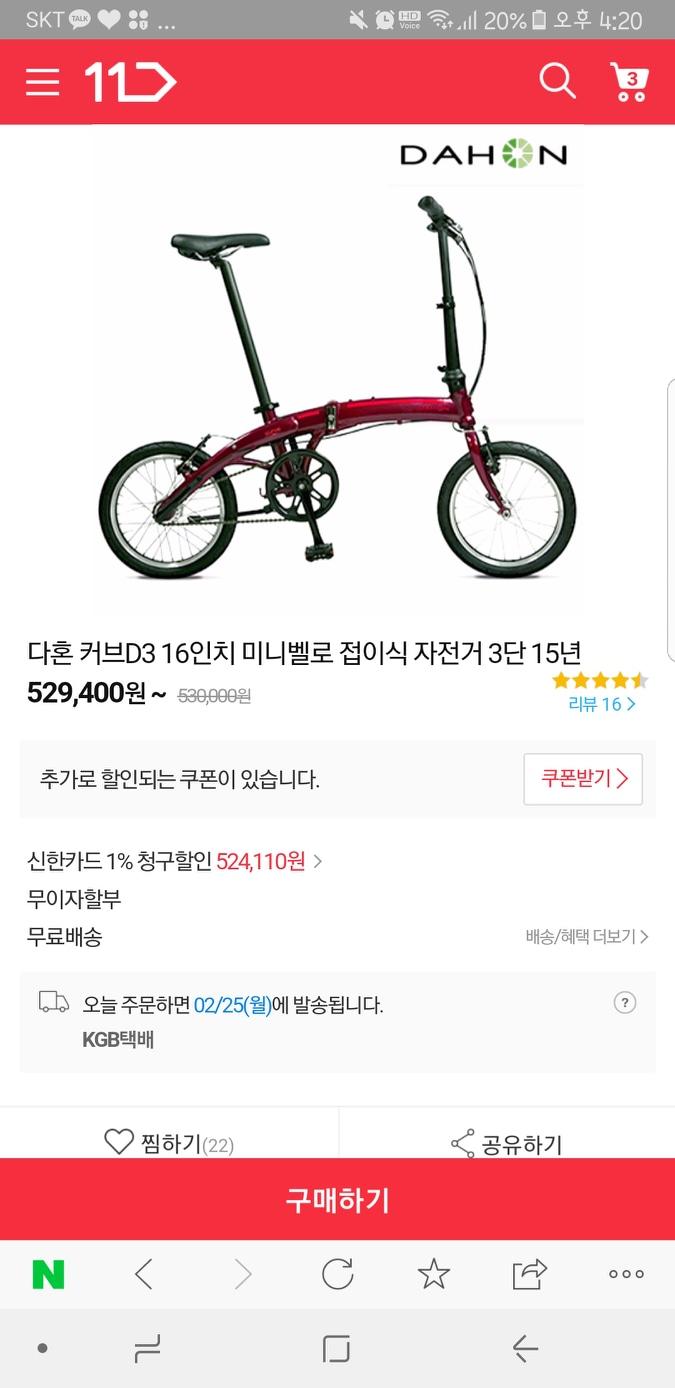 접이식 자전거 팝니다. 다혼 커브D3 자전거 거치대