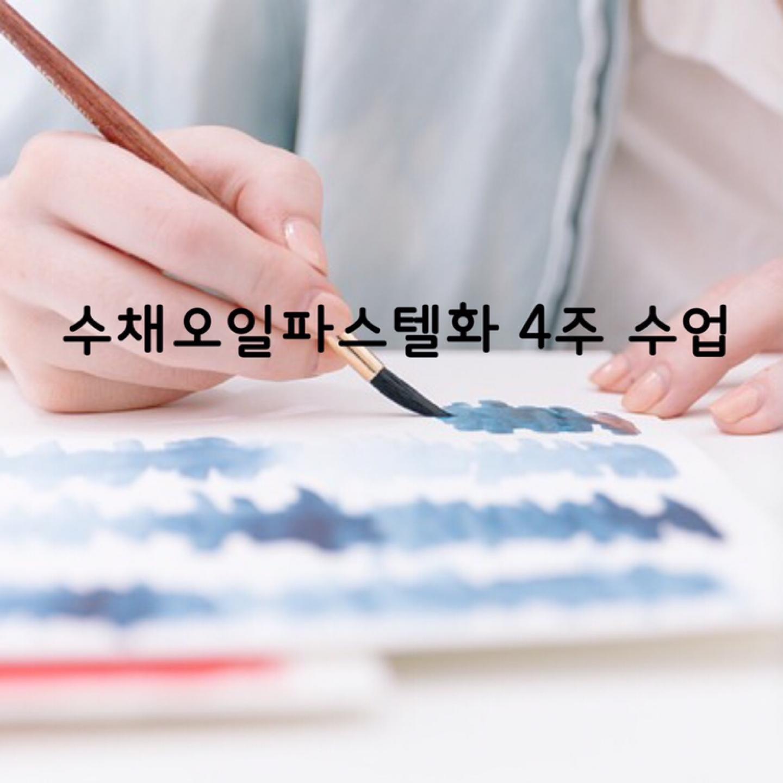 수채오일파스텔화] 4주 클래스 모집