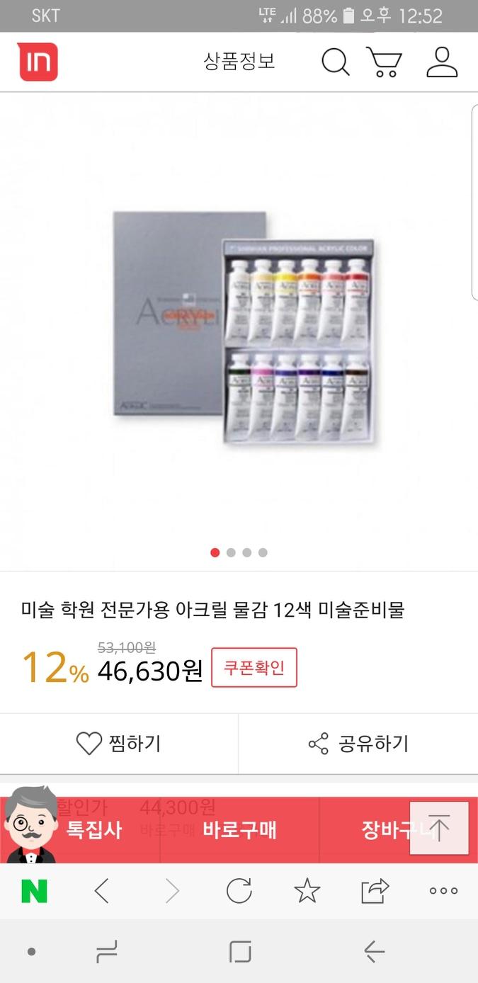 신한 아크릴물감24색 50ml 팔아요~