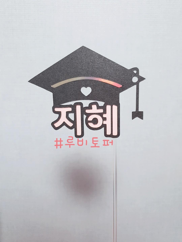 졸업식토퍼