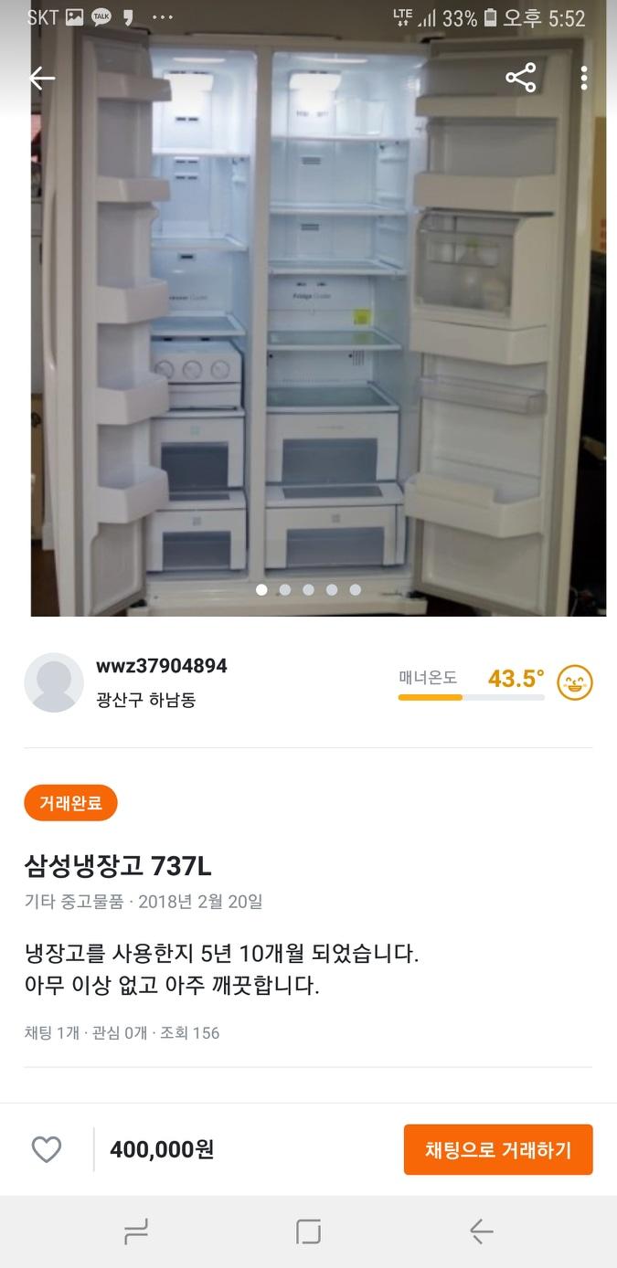 냉장고 보세요
