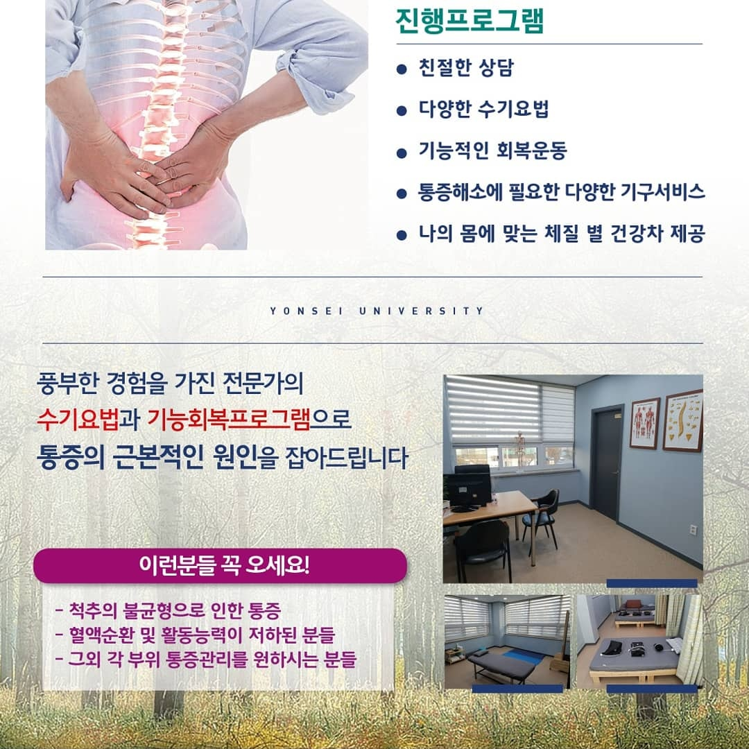 연세기능개선센터(척추,자세,통증관리)