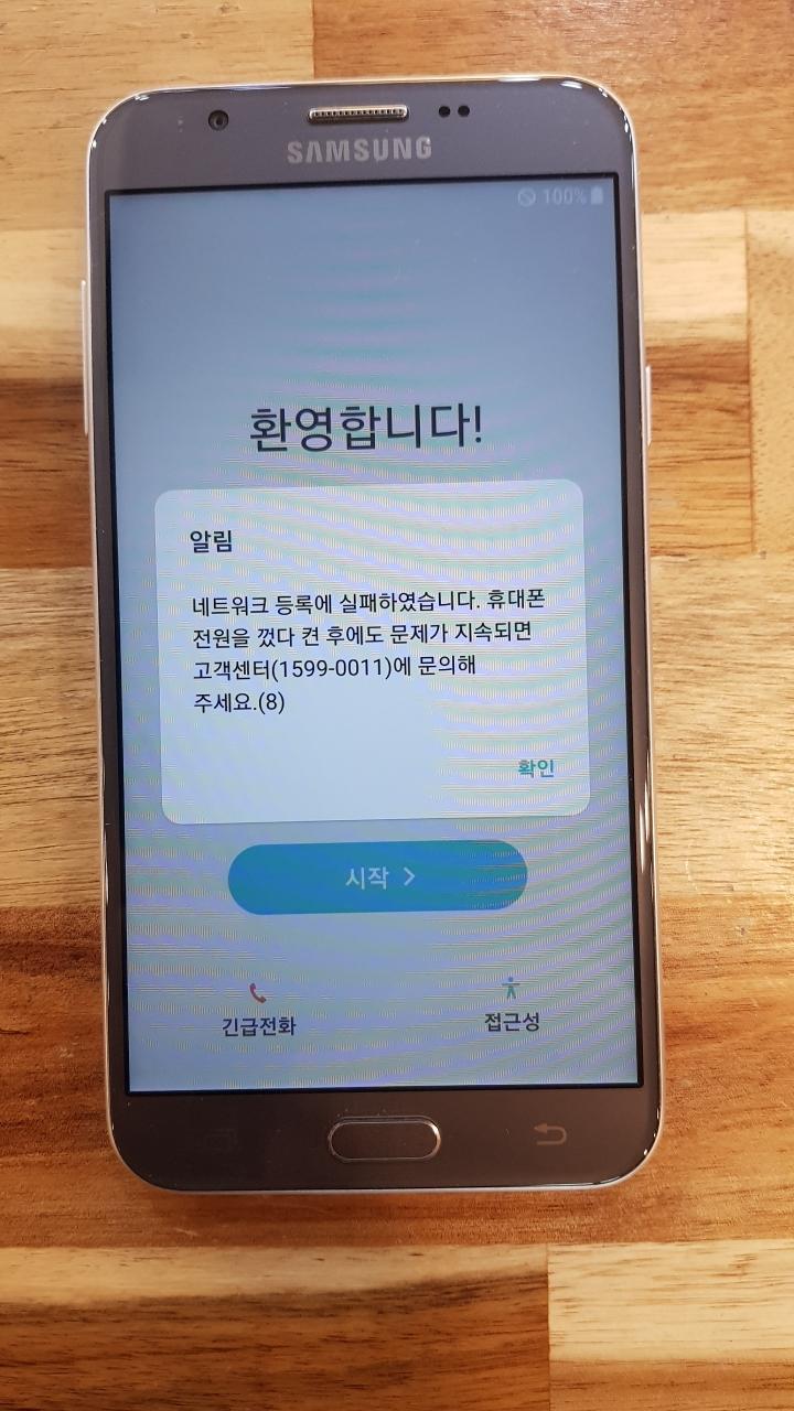 삼성갤럭시 와일드 7개월사용 중고폰