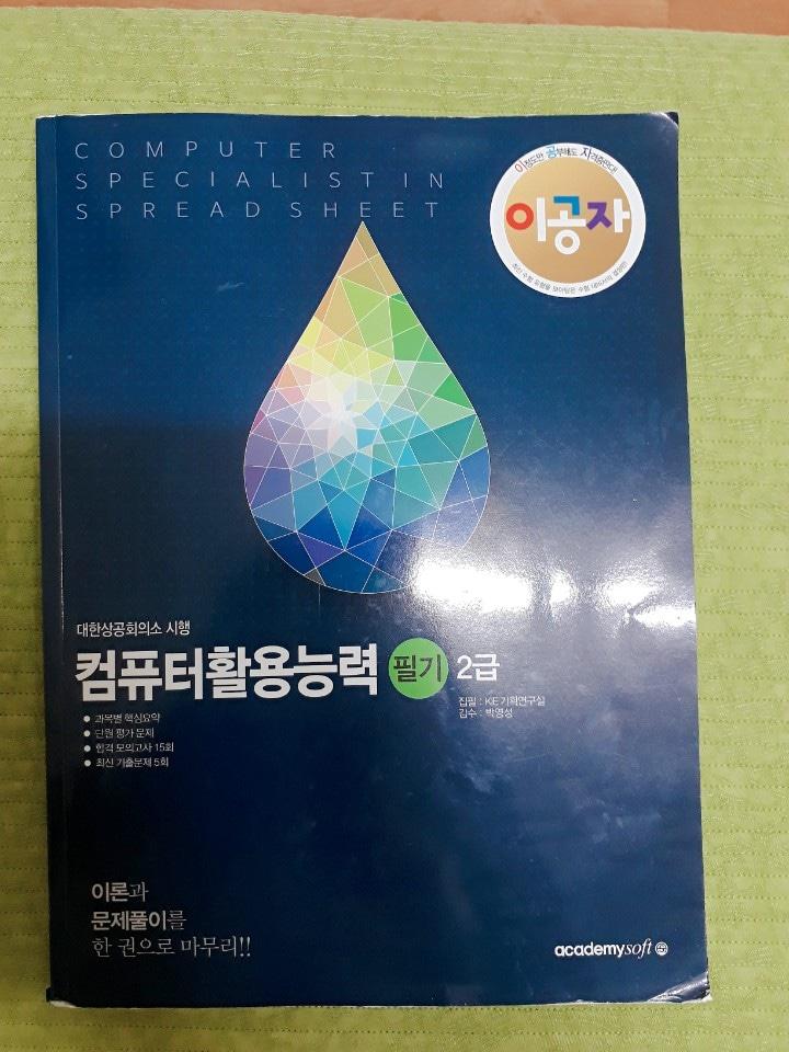 컴퓨터 자격증 책 반값 판매 (컴퓨터활용능력- 2급)