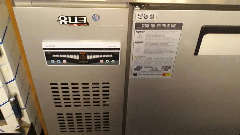 디지털 냉장 냉동고