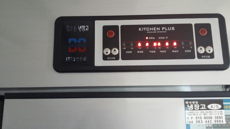대신전자 키친플러스 업소용 냉장 냉동고