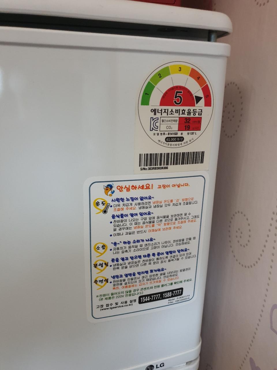 LG냉장고 137리터 입니다