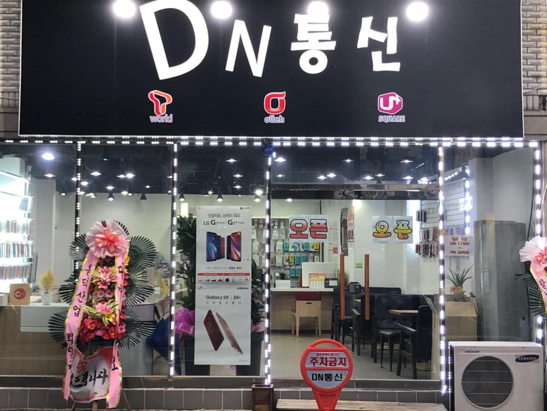 경주 DN통신 휴대폰 s10 사전예약