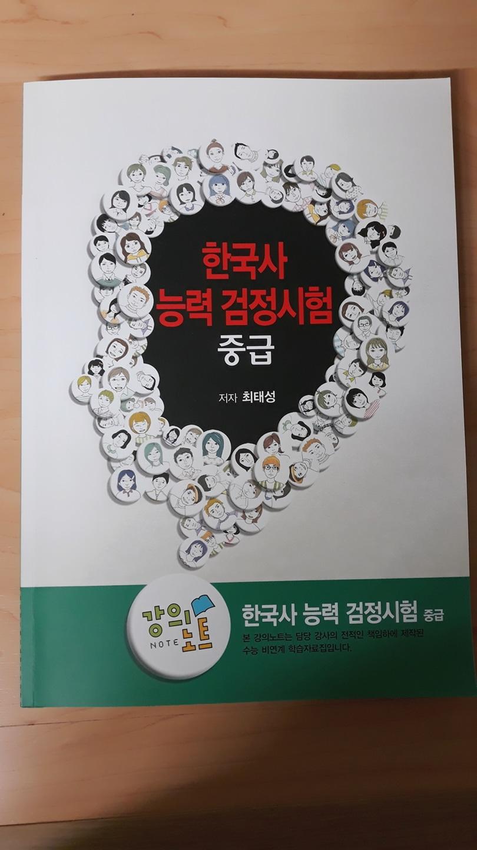 한국사 능력시험 중급(새거)