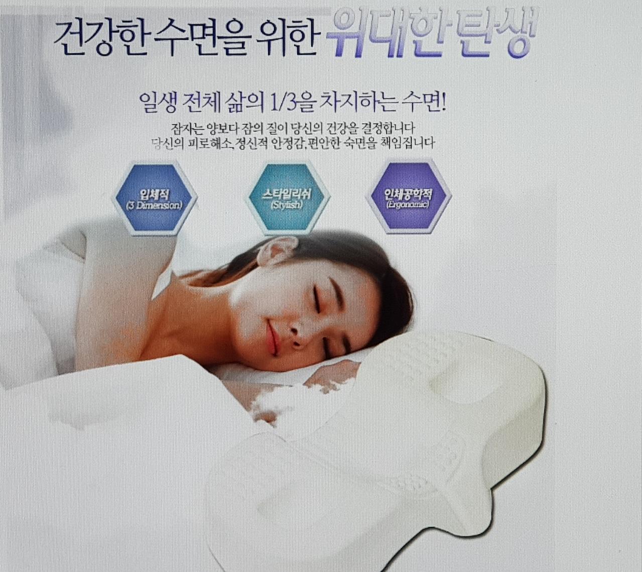 홈쇼핑정품3D입체 목편한 e베개