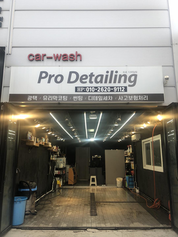 대전 대흥동 손세차 스팀세차 광택 유리막코팅 실내크리닝 블랙박스