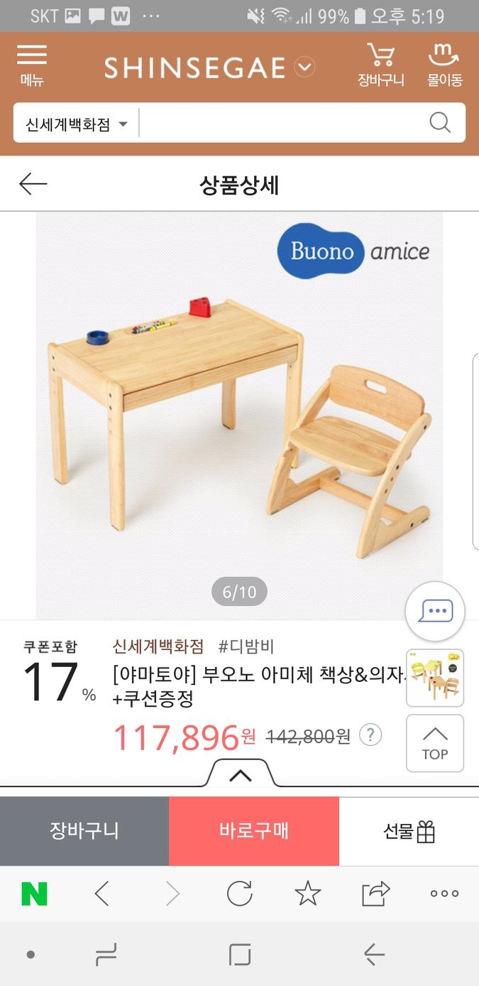 야마토야 부오노 아미체 책상&의자(유아책상의자)