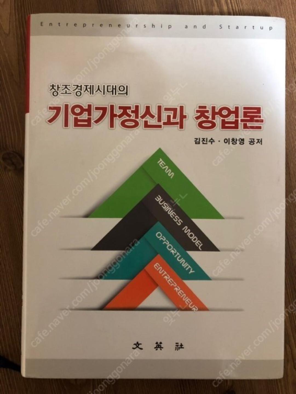 창조경제시대의 기업가정신과창업론 문영사