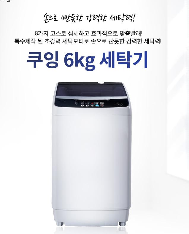 세탁기 + 배송