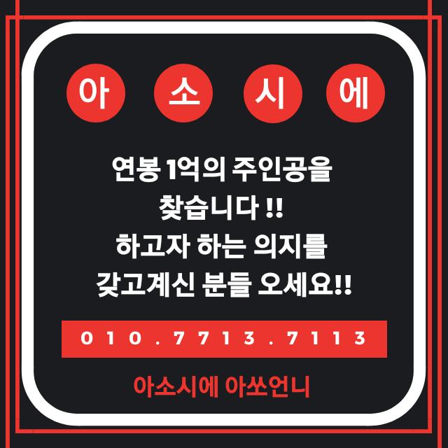 핸드폰하나로돈버는일 - 방법노하우 모두공개!!