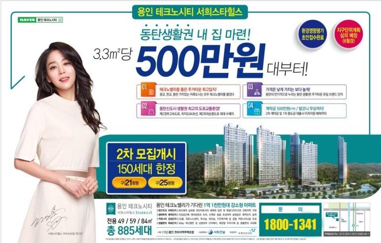 용인 최저가! 평당 500만원대! 최고의 가치를 누리는 브랜드 대단지 아파트!! 150세대 한정 2차 모집 시작