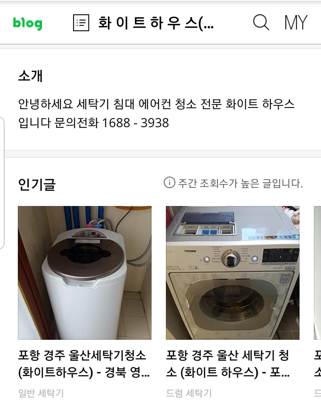 세탁기 에어콘 침대  주방후드 등 청소전문업체입니다