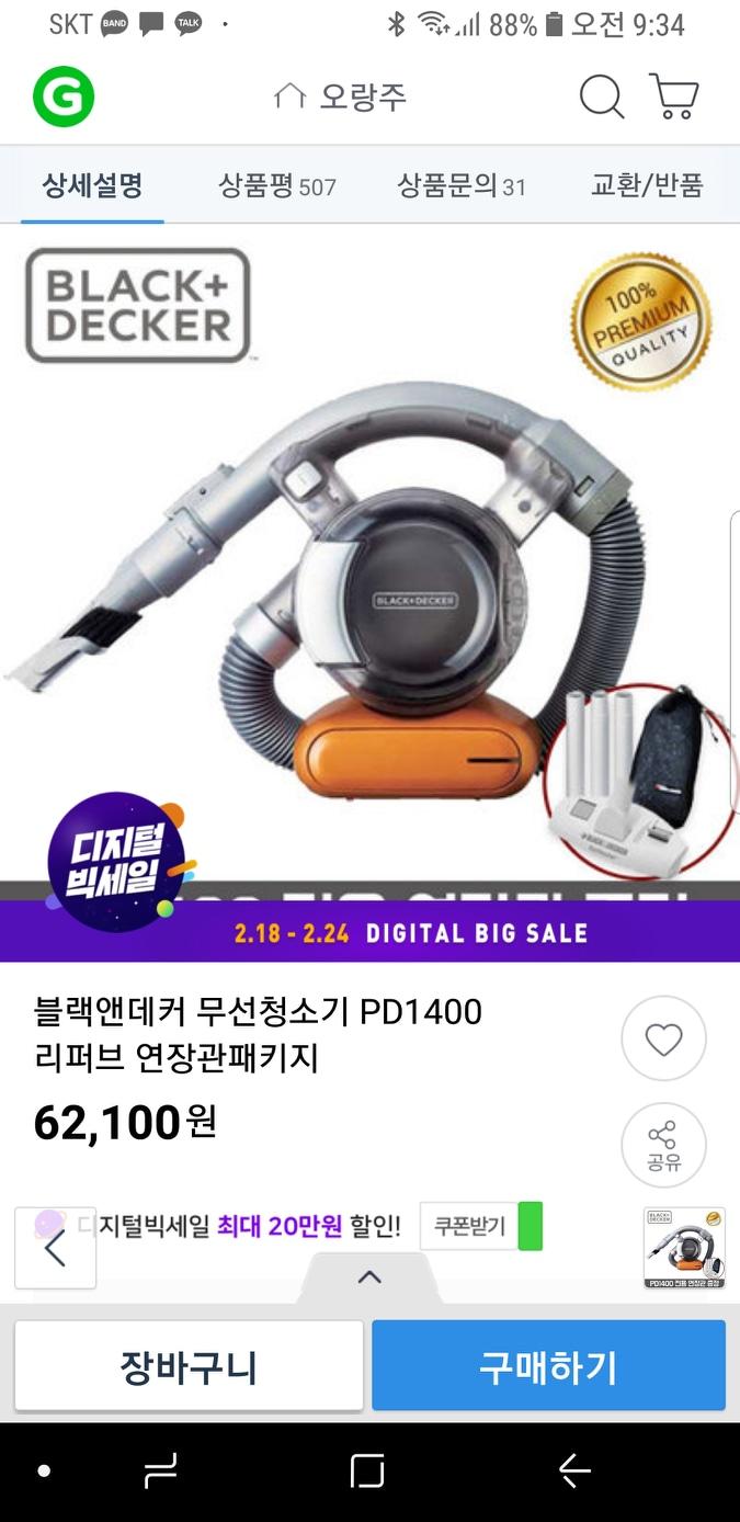 블랙앤데커 무선청소기