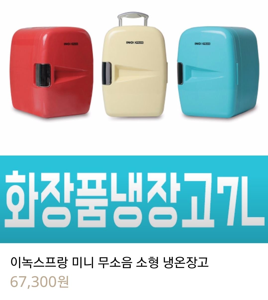 (새제품)이녹스프랑 미니 냉장고/화장품냉장고/냉온