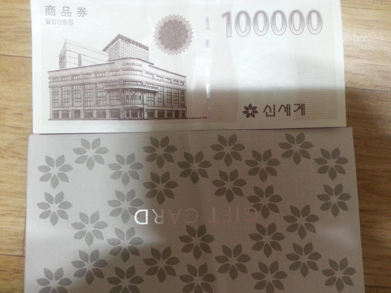 신세계상품권 10만원권