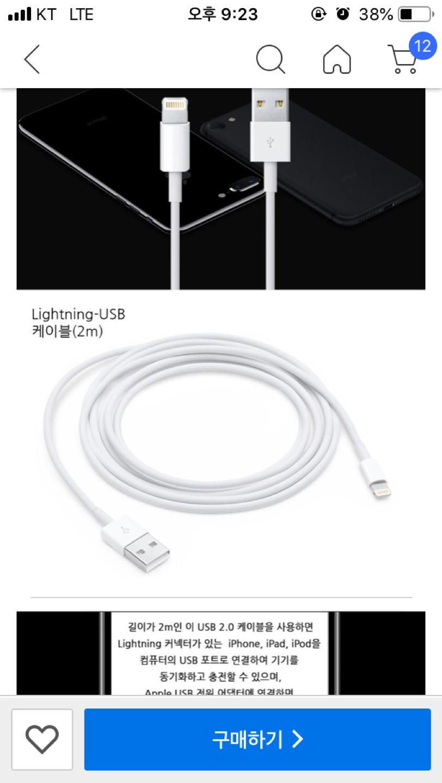 [새상품] 아이폰 정품 2m 라이트닝 충전케이블