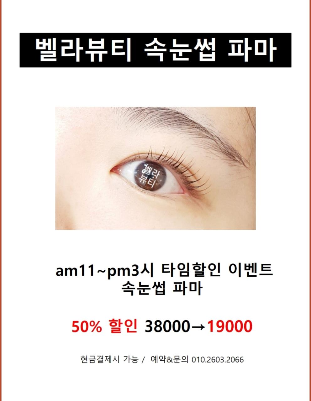 송파.잠실 속눈썹 파마 전문샵 벨라뷰티 할인 이벤트