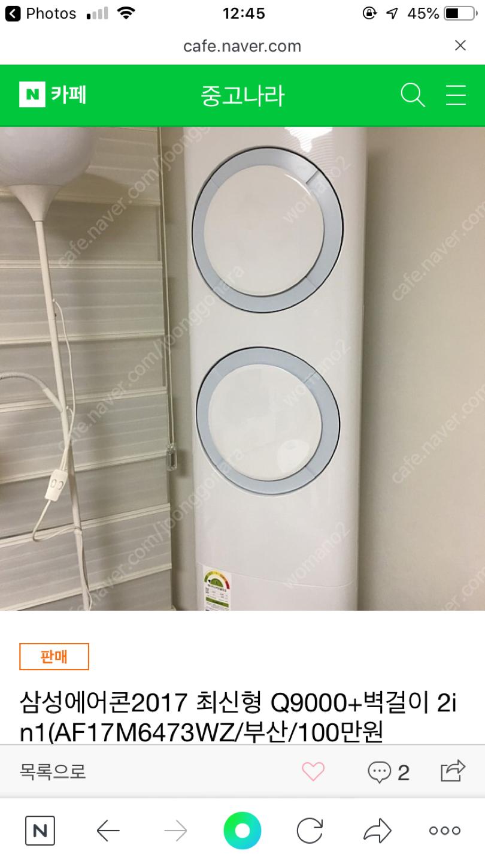 삼성에어콘 에어콘2017 최신형 Q9000+벽걸이 2in1(AF17M6473WZ