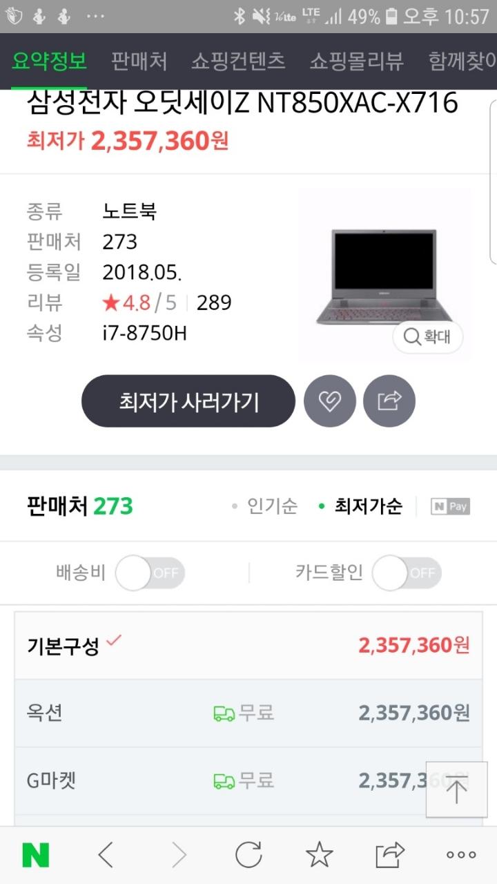 (완전최신노트북임)삼성노트북 오디세이z NT850XAC-X716 팝니다.
