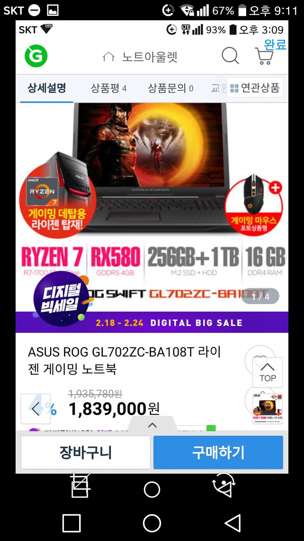 ASUS 라이젠게이밍 노트북 메모리16+확장16 총32기가