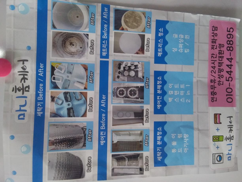 에어컨 세탁기 에어컨 비데 냉장고 청소