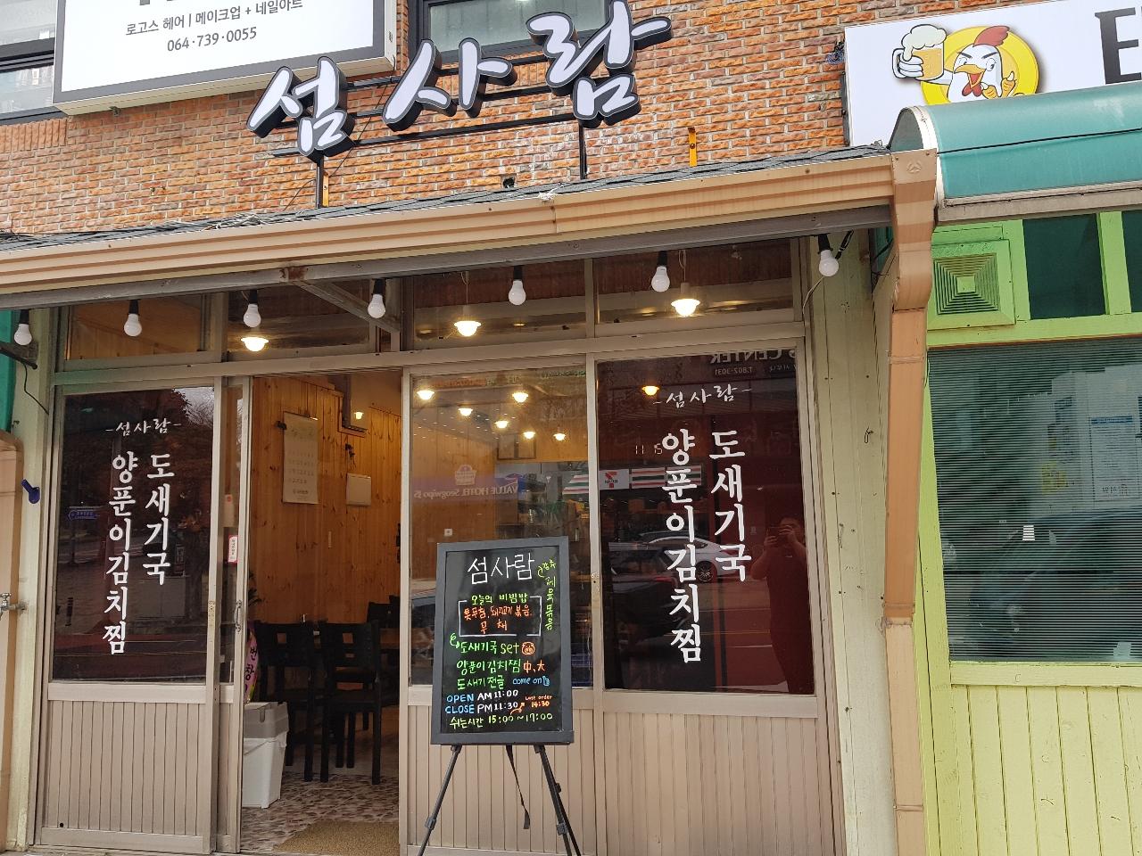 섬사람 식당 OPEN!!!