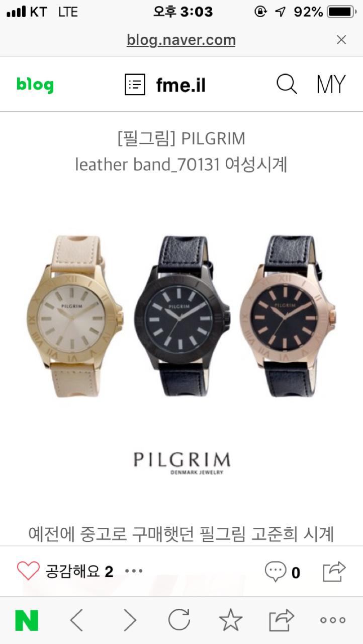 고준희 시계, 필그림 시계, 가죽시계(가격내림)