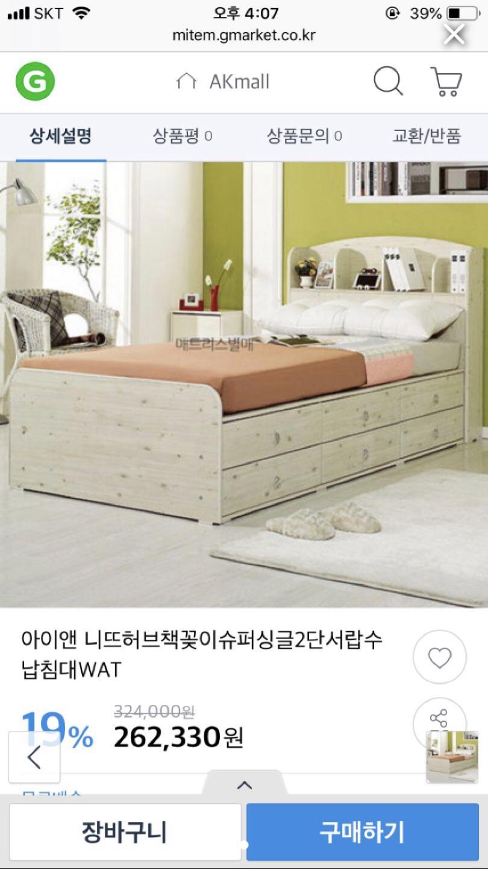 2단 수납형 침대