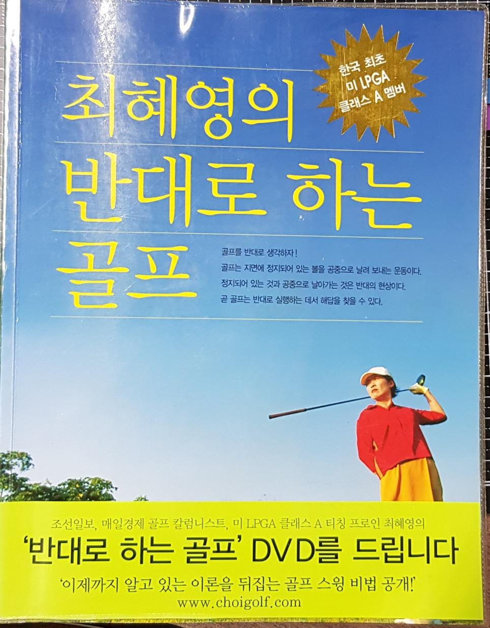 골프책(최혜영의 반대로 하는 골프)