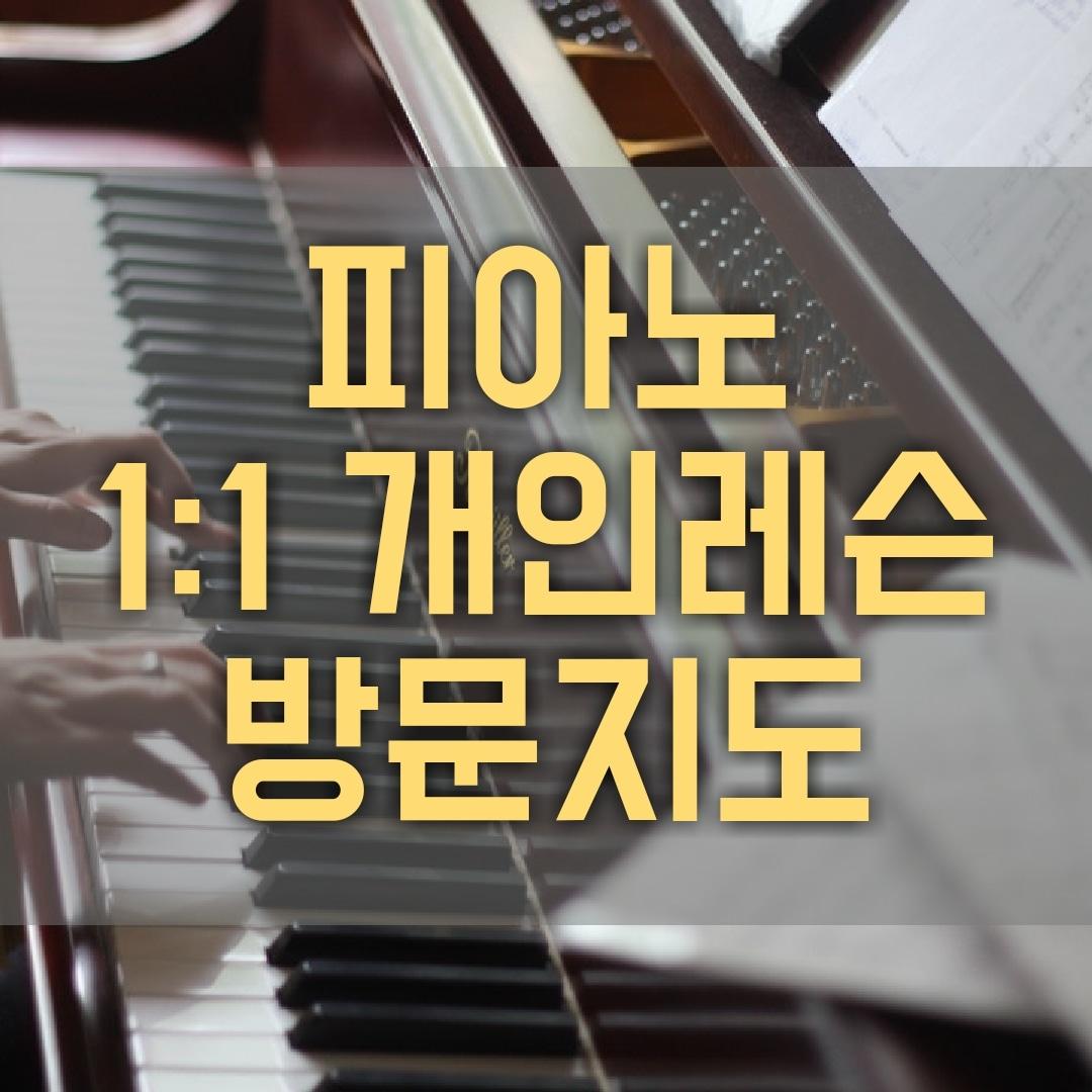 """""""피아노""""개인레슨"""