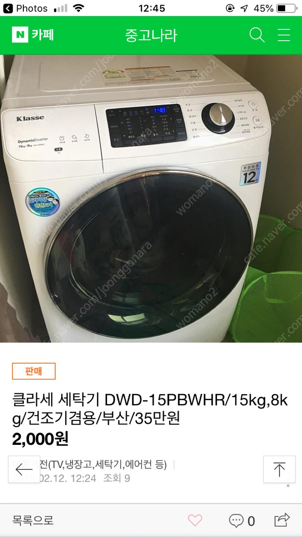 클라세 세탁기 DWD-15PBWHR/15kg,8kg/건조기겸용/