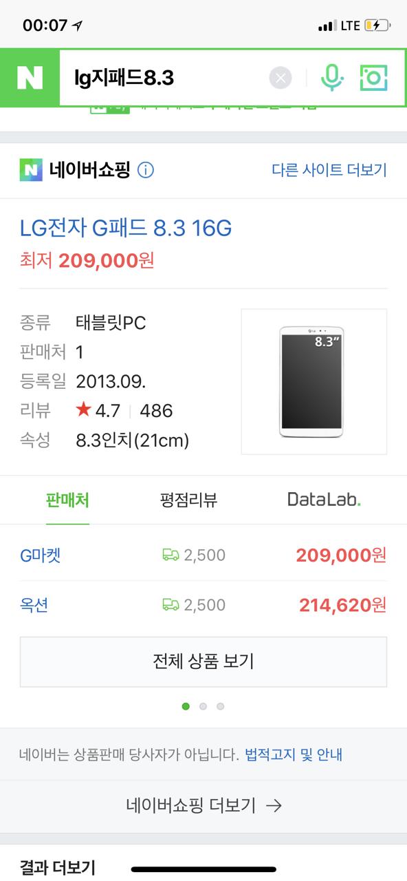 LG지패드8.3 V507L 판매합니다