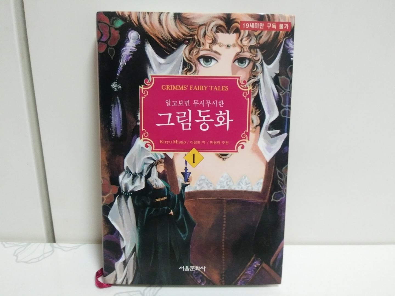 그림동화책♥