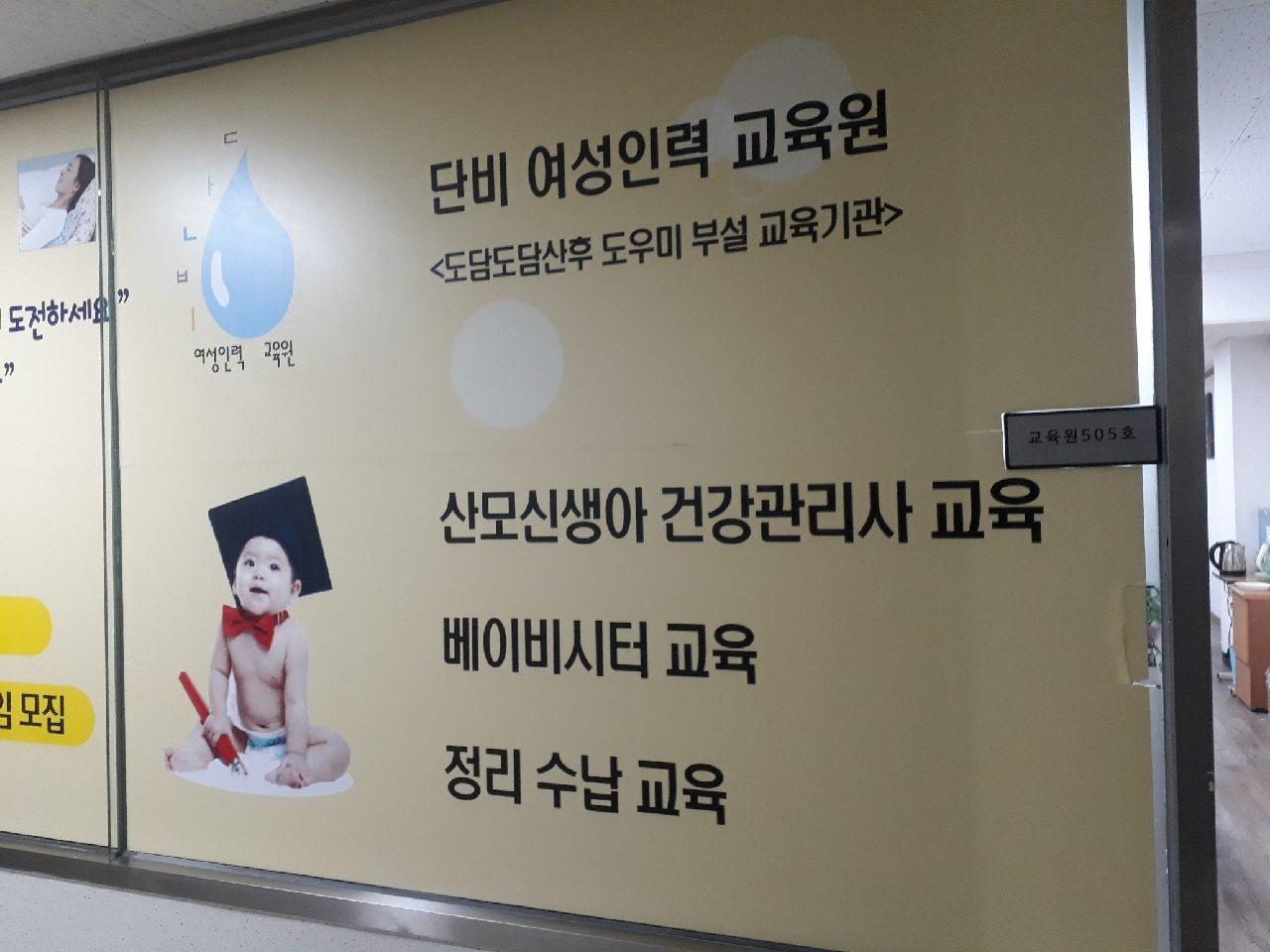 국비지원50프로.산모신생아건강관리사 수강생모집!