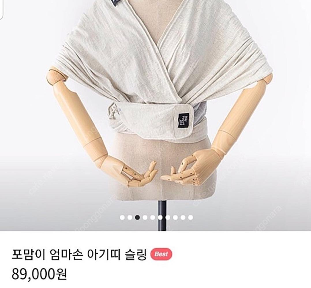 포맘이 아기띠 L사이즈 (베이지)