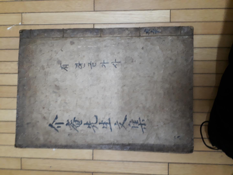 강익(본관 진주) 개암선생문집(고서)