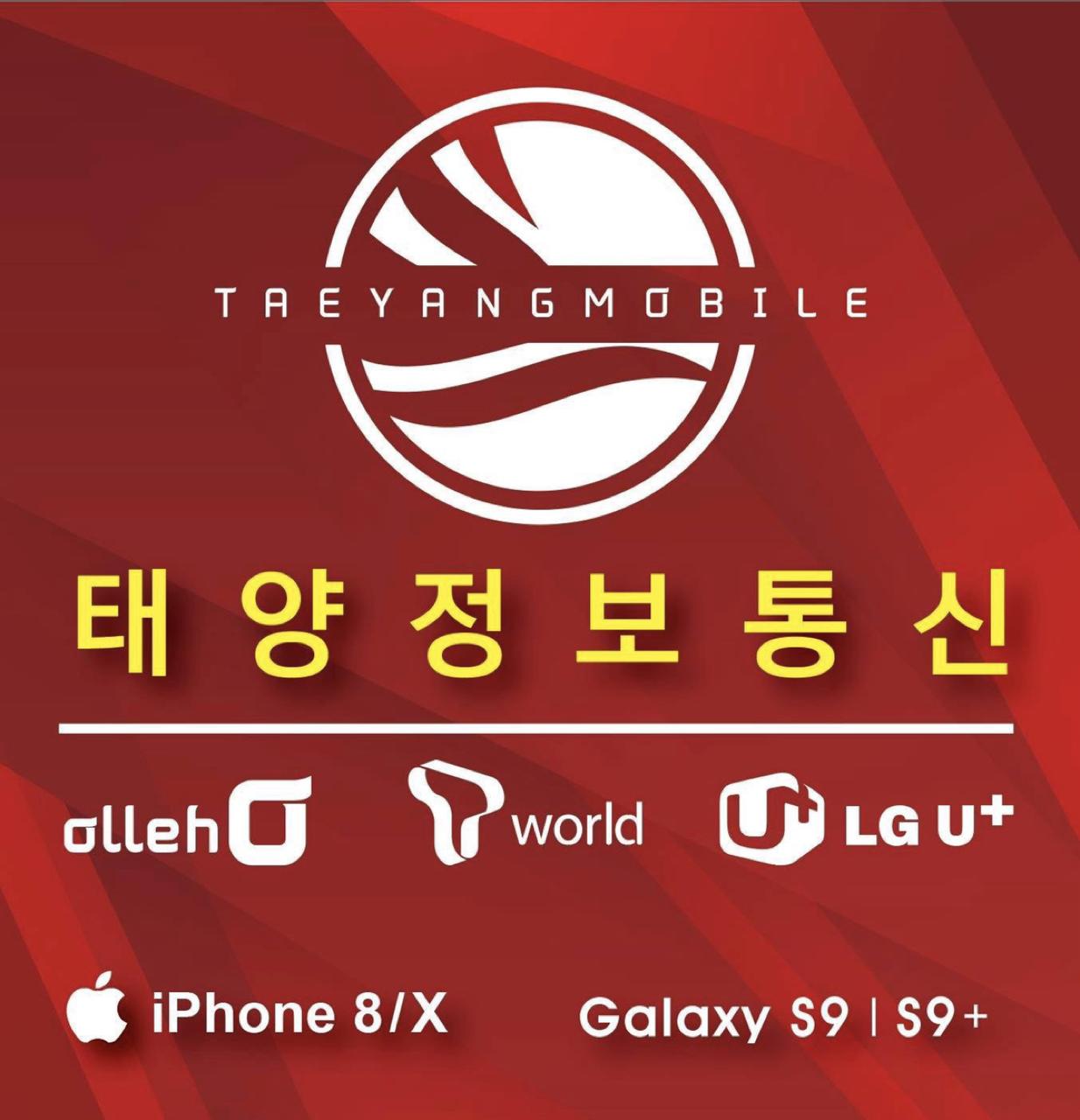 5G갤럭시S10초특가🥇SK/KT/LG 휴대폰,인터넷,캡스 설치! 도내 최저가매장!💰🏆