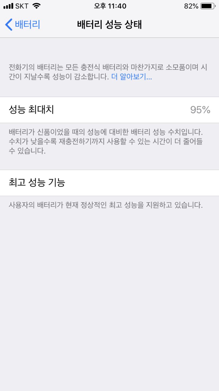 아이폰8을 가지고 있는데 아이폰8+와 교환하고 싶습니다(사진추가)