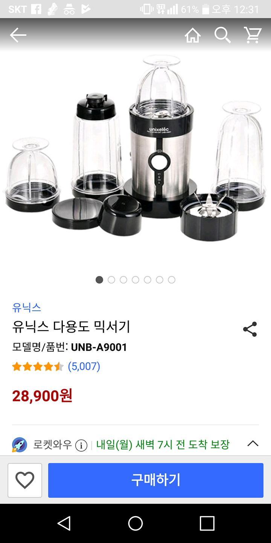 믹서기 판매합니다 10000원
