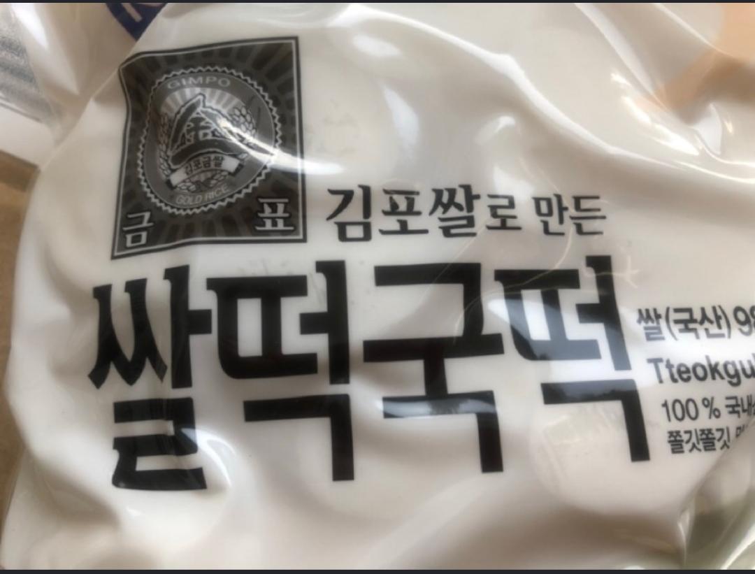 김포쌀로 만든 떡국떡